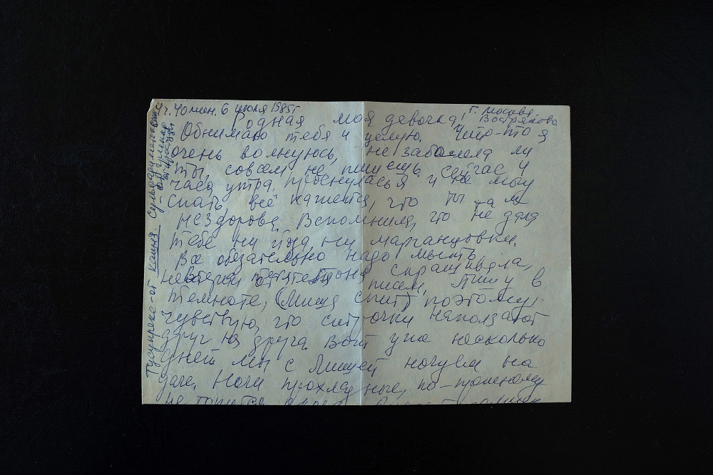 raisa mikhaylova. a letter from my mom. Без названия